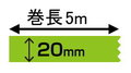 デジタル印刷マスキングテープ「マスキング・デジテープ」20mm×5m 2000巻