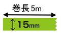 デジタル印刷マスキングテープ「マスキング・デジテープ」15mm×5m 2000巻