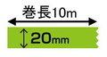 デジタル印刷マスキングテープ「マスキング・デジテープ」20mm×10m 500巻