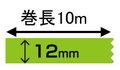 デジタル印刷マスキングテープ「マスキング・デジテープ」12mm×10m 800巻