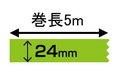 デジタル印刷マスキングテープ「マスキング・デジテープ」24mm×5m 300巻