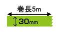 デジタル印刷マスキングテープ「マスキング・デジテープ」30mm×5m 500巻