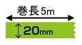 デジタル印刷マスキングテープ「マスキング・デジテープ」20mm×5m 500巻