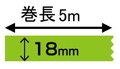デジタル印刷マスキングテープ「マスキング・デジテープ」18mm×5m 500巻