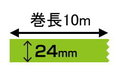 デジタル印刷マスキングテープ「マスキング・デジテープ」24mm×10m 300巻