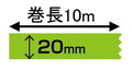 デジタル印刷マスキングテープ「マスキング・デジテープ」20mm×10m 300巻