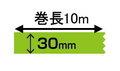 デジタル印刷マスキングテープ「マスキング・デジテープ」30mm×10m 800巻