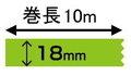デジタル印刷マスキングテープ「マスキング・デジテープ」18mm×10m 1000巻