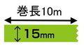 デジタル印刷マスキングテープ「マスキング・デジテープ」15mm×10m 500巻
