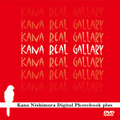 Kana Real Gallary / 西村加奈