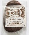エスコード麻糸(細)#茶