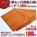 P.スエード1.5DS(10x15cm)同色12枚セット