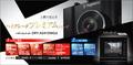 ドライブレコーダー ユピテル DRY-AS410WGd