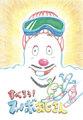 世界初のスノボ絵本!「すべろう!スノボおじさん」