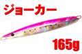 【ロッツオブアート】   ナムジグ ジョーカー   165g