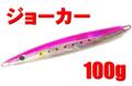 【ロッツオブアート】   ナムジグ ジョーカー  100g