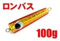 【ロッツオブアート】   ロンバス          100g