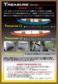 Nanok トレジャー11ft.&13ft