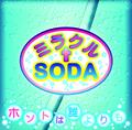 ミラクル†SODA/ホントは誰よりも