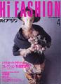 Hi FASHION no.168 Apr. 1988
