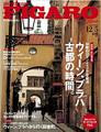 madame FIGARO japon no.331 Dec. 2006