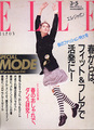 ELLE JAPON no.79 Jan. 1987