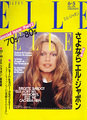 ELLE JAPON no.131 Jan. 1989