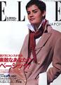 ELLE JAPON no.81 Feb. 1993