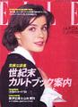 ELLE JAPON no.120 Nov. 1994