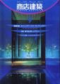 商店建築 vol.44 Sep 1999