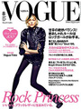 VOGUE NIPPON no.120 Aug. 2009