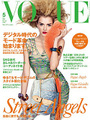 VOGUE NIPPON no.129 May 2010