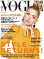 VOGUE NIPPON no.135 Nov. 2010
