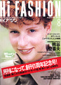 Hi FASHION no.160 Aug. 1987
