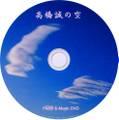高橋誠の 空 DVD
