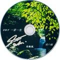 CD 音紡ぎ・一音一生 滝の編