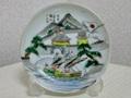 旧日本軍 絵皿