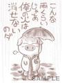 [E16]雨の中
