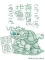 [I08]龍亀(ろんぐい) ポストカード