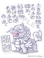 [I09]貔貅(ひきゅう) ポストカード(B)