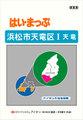 浜松市天竜区Ⅰ 住宅地図