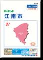 江南市 住宅地図