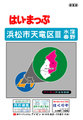 浜松市天竜区Ⅲ水窪・春野 住宅地図