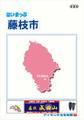 藤枝市 住宅地図