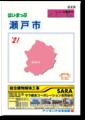 瀬戸市 住宅地図