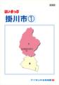 掛川市① 住宅地図