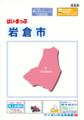 岩倉市 住宅地図