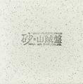 「砂・山賊盤」-CD-