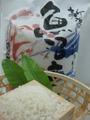 【新潟・雪室貯蔵】飯塚さんの特別栽培・魚沼コシヒカリ白米10kg
