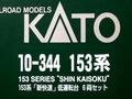 KATO 10-344 153系低運転台新快速(6両)